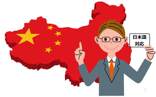 中国調達の不安を解決します!